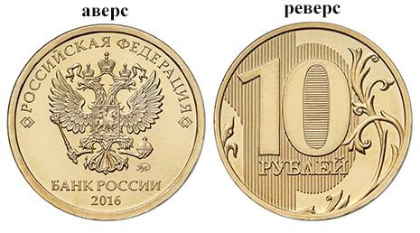 Российские монеты 2016 года выпуска 5 копеек 1759